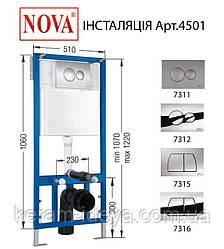 Инсталляция для уитаза Nova 4501 без кнопки