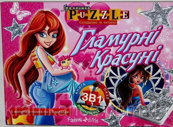 """Гра Книжка - пазл для малюкiв Danko Toys """"Гламурнi красунi"""", фото 2"""