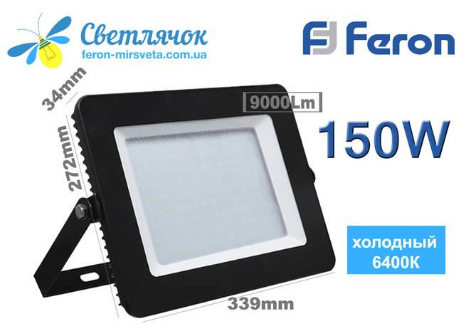 Прожектор светодиодный 150W Feron LL-923, фото 2
