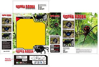 Павук Чорна вдова на радіоуправлінні