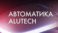 «АЛЮТЕХ» представляет новую линейку функциональной автоматики
