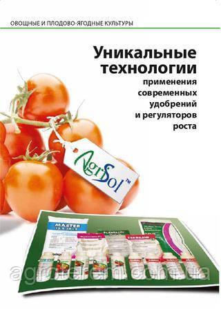 КАТАЛОГ продукции для овощных культур Valagro