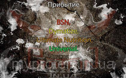 Прибытие: BSN, Dymatize, My Protein, Nutrex, Syntrax, Ultimate Nutrition, Universal.