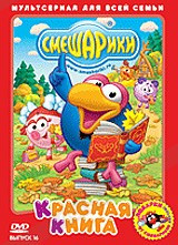 Смешарики: Красная книга. Выпуск 16 (DVD)