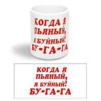 "Керамічна чашка з приколом ""БУ-ГА-ГА"""
