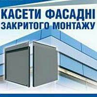 Кассеты фасадные скрытого монтажа (521 x 521 х 0.5) мм RAL 9006 Arvedi