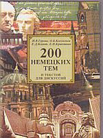 Н.В.Гурова 200 немецких тем и текстов для дискуссий