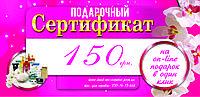 Подарочный сертификат на косметику Мертвого моря на 150 грн.