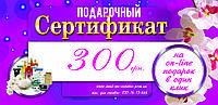 Подарочный сертификат на Израильскую косметику на 300 грн.