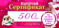 Подарочный сертификат на косметику на 500 грн.