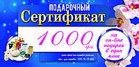 Подарочный сертификат на косметику Мертвого моря на 1000 грн.