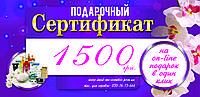 Подарочный сертификат на косметику Израильскую 1500 грн.