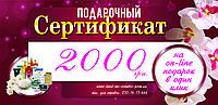 Подарочный сертификат на косметику на  2000 грн.