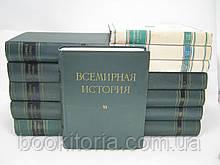 Всемирная история. В десяти томах (13-ти книгах) (б/у).