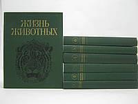 Жизнь животных. В семи томах (б/у).