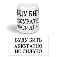 """Керамічна чашка з приколом """"Буду бити"""""""