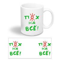 """Керамическая чашка с приколом """"Пох на всё"""""""