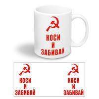 """Керамическая чашка с приколом """"Коси и забивай"""""""
