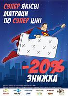 Супер качественные матрасы по супер цене! -20%!