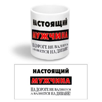 """Керамічна чашка з приколом """"Справжній чоловік"""""""