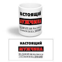 """Керамическая чашка с приколом """"Настоящий мужчина"""""""