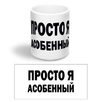 """Керамическая чашка с приколом """"Асобенный"""""""