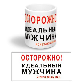 """Керамічна чашка з приколом """"Ідеальний чоловік"""""""