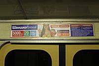 Днепропетровск. Реклама в метро