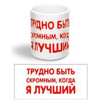 """Керамическая чашка с приколом """"Я - лучший"""""""