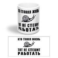 """Керамическая чашка с приколом """"Кто понял жизнь"""""""