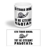 """Керамічна чашка з приколом """"Хто зрозумів життя"""""""