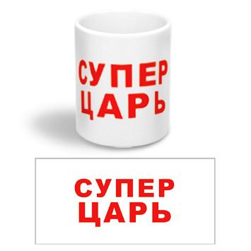 """Керамическая чашка с приколом """"Супер царь"""""""