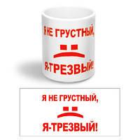 """Керамическая чашка с приколом """"Я не грустный"""""""