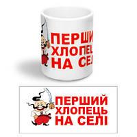 """Керамическая чашка с приколом """"Перший хлопець"""""""