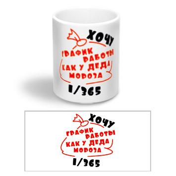 """Керамічна чашка з приколом """"1/365"""""""