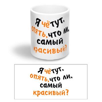 """Керамическая чашка с приколом """"Самый красивый"""""""