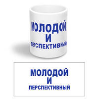 """Керамическая чашка с приколом """"Молодой и перспективный"""""""