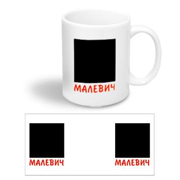 """Керамическая чашка с приколом """"Малевич"""""""