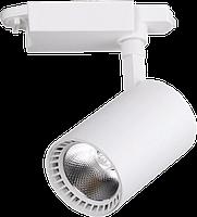 Светодиодный трековый светильник 20W белый