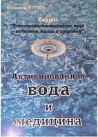 Книга «Активована вода і медицина»