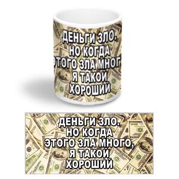 """Керамічна чашка з приколом на подарунок """"Гроші зло"""""""