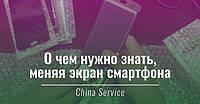 О чем нужно знать, меняя ЭКРАН китайского смартфона