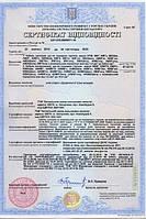 Сертификаты ЗЗЦМ