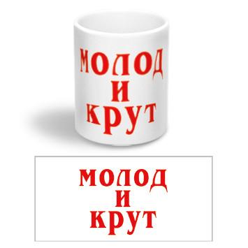 """Керамическая чашка с приколом """"Молод и крут"""""""