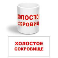 """Чашка с прикольной надписью керамическая """"Холостое сокровище"""""""