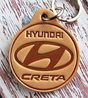 Брелок Хендай Крета Hyundai Creta, фото 1