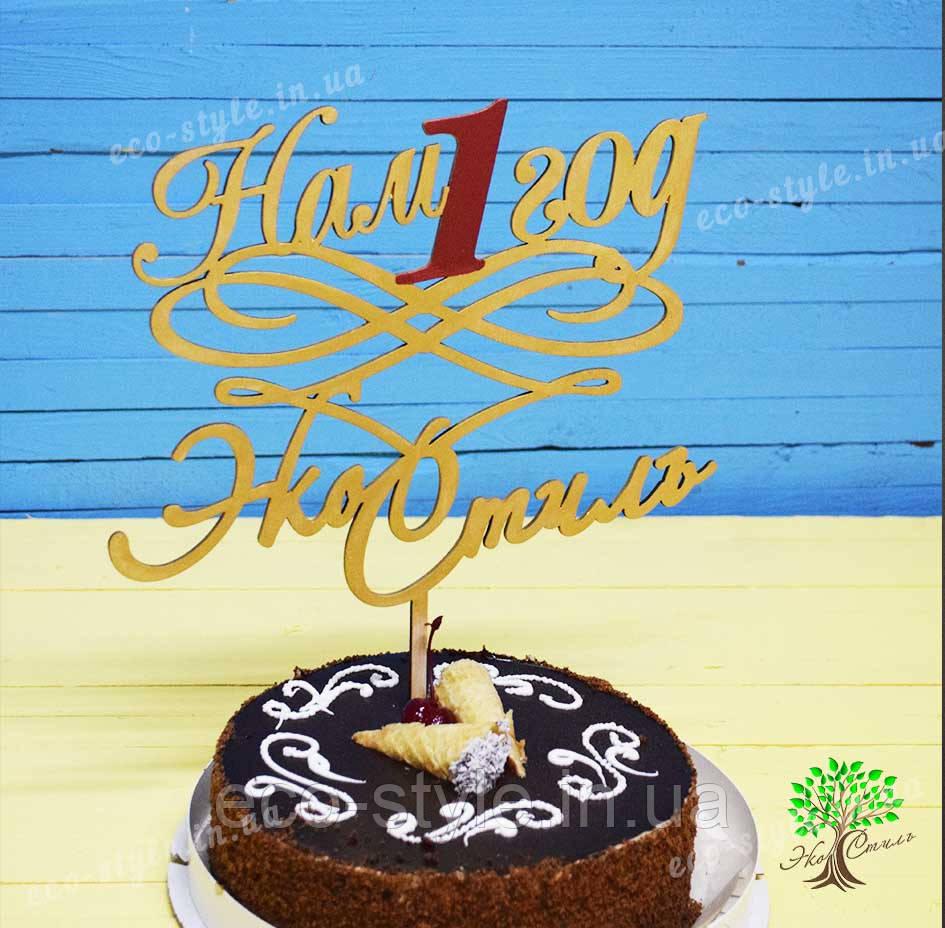 Топпер, топпер с логотипом, топпер для торта, корпоративный подарок