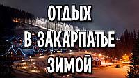 Зимний тур выходного дня в Закарпатье
