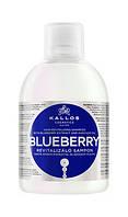 ОЖИВЛЯЮЩИЙ ШАМПУНЬ С ЭКСТРАКТОМ ЧЕРНИКИ Kallos Cosmetics Blueberry Hair Shampoo