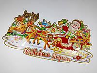 """Плакат """"Дед Мороз на санях с оленями"""" с глиттером и флоком. 57см. ( 1881-1)"""
